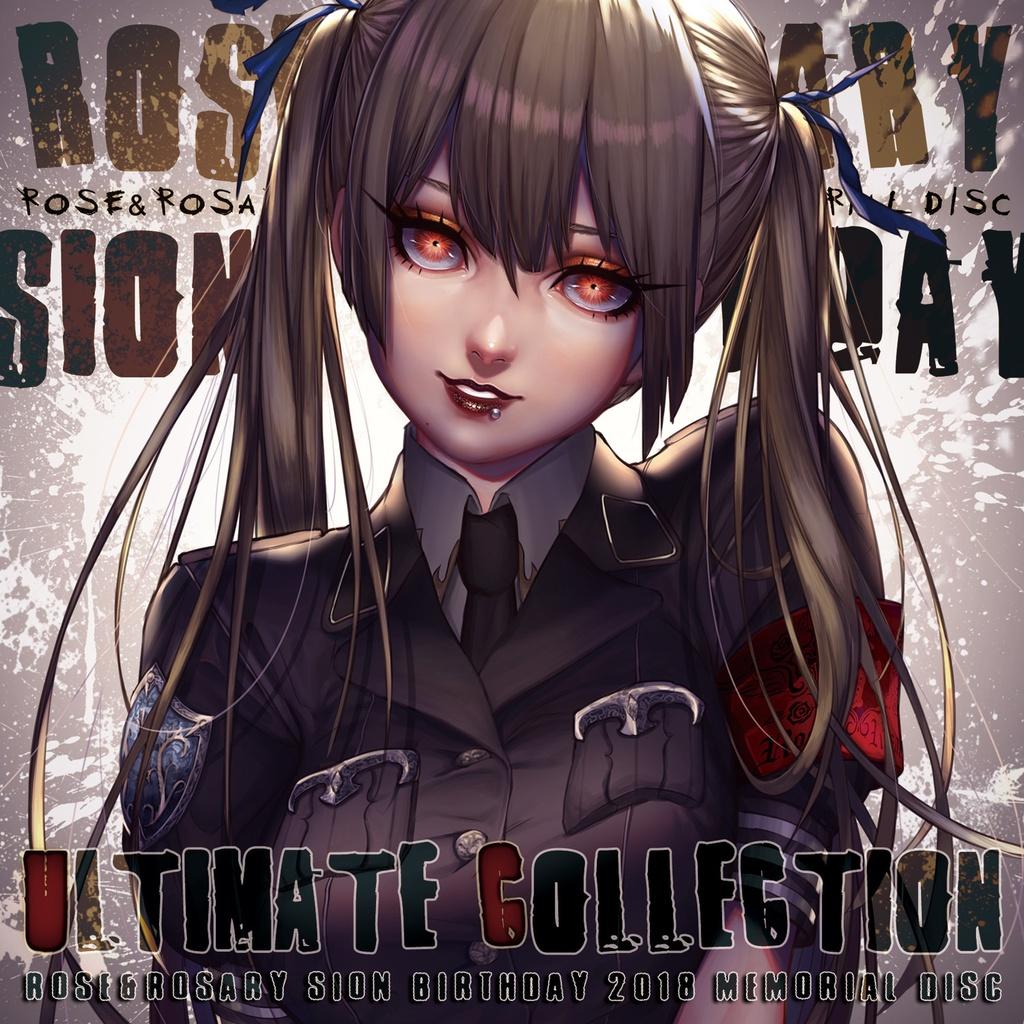 【DL商品】Rose&Rosary アルティメット・コレクション(全11曲)