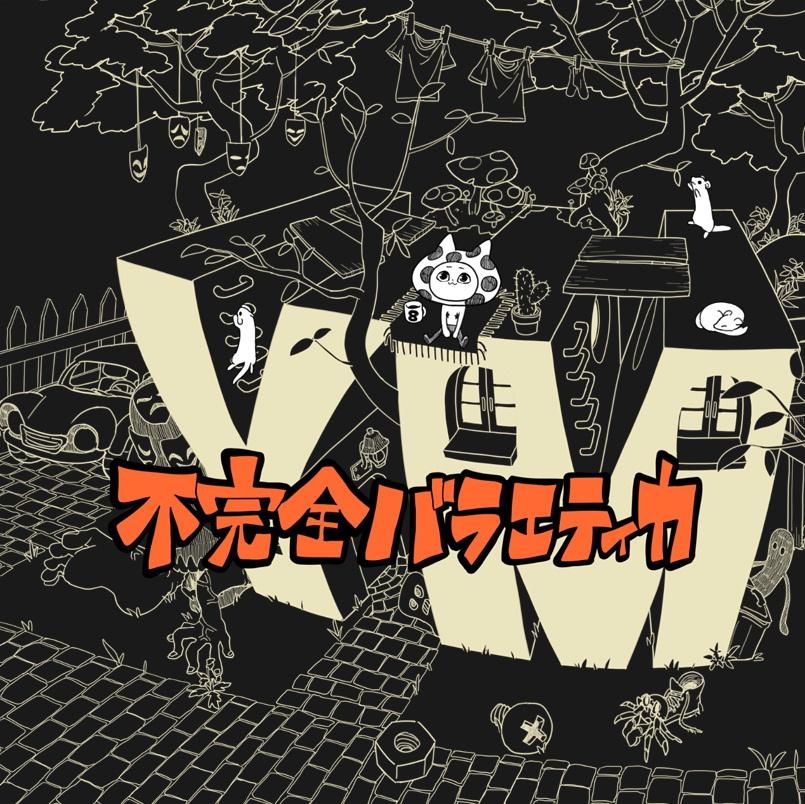 不完全バラエティカ【CD版】