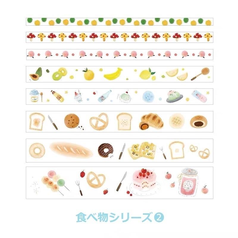 【食べ物シリーズ❷】マスキングテープ