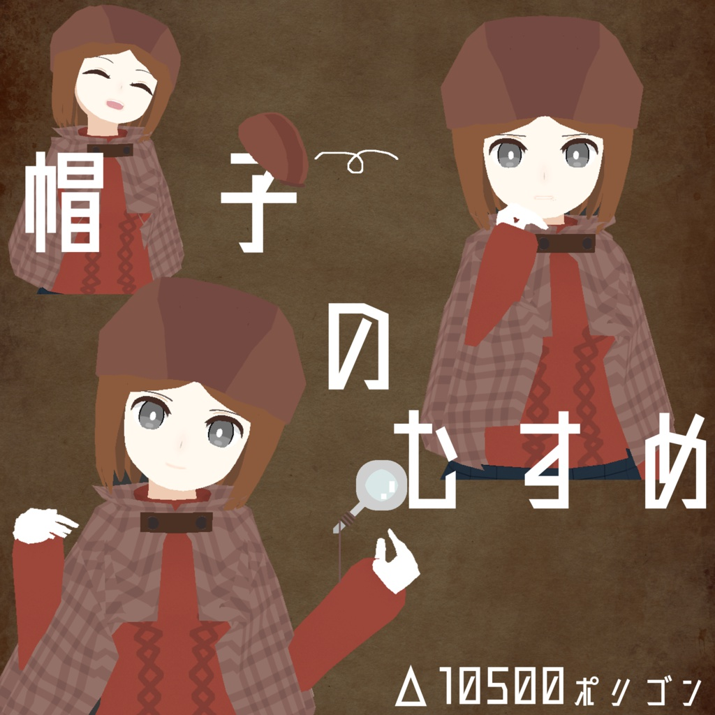 【オリジナル3Dモデル】帽子の娘 v1.0