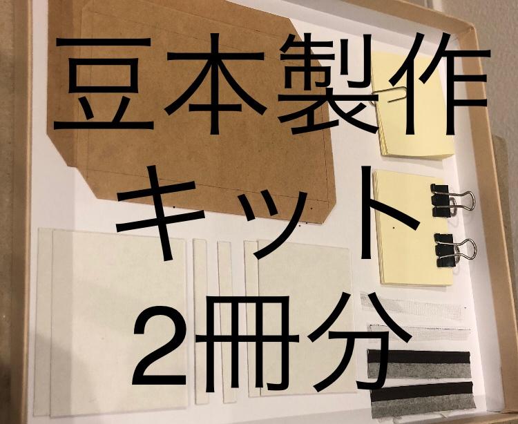 豆本製作キット(2冊分)