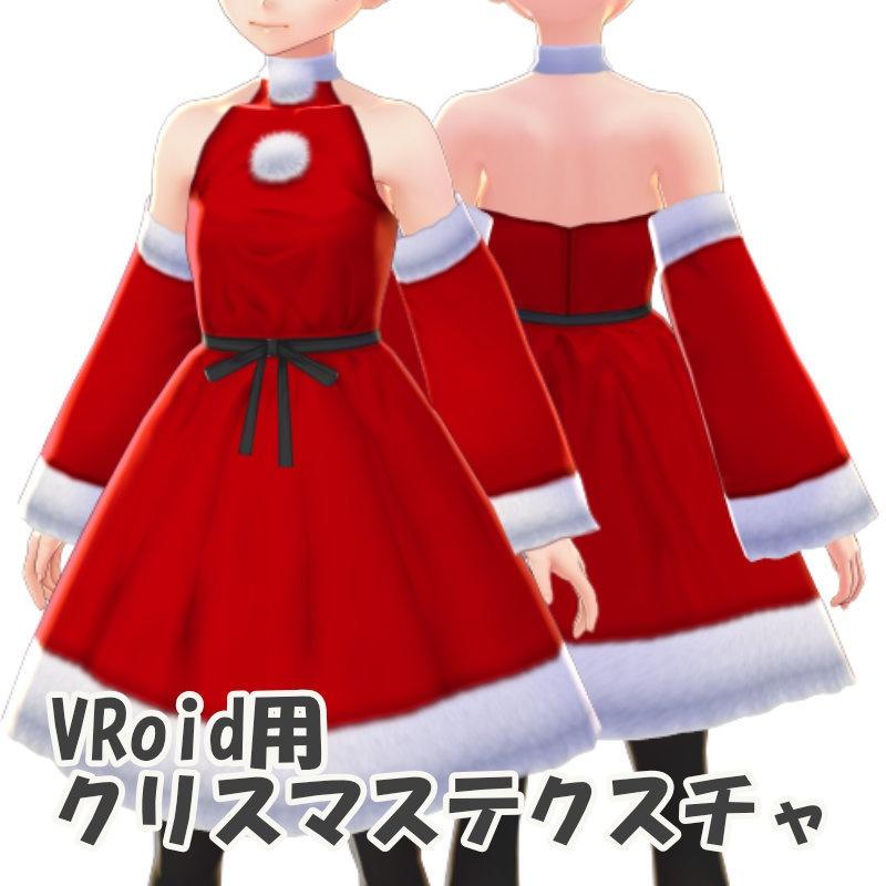 クリスマス衣装【VRoid用テクスチャ】