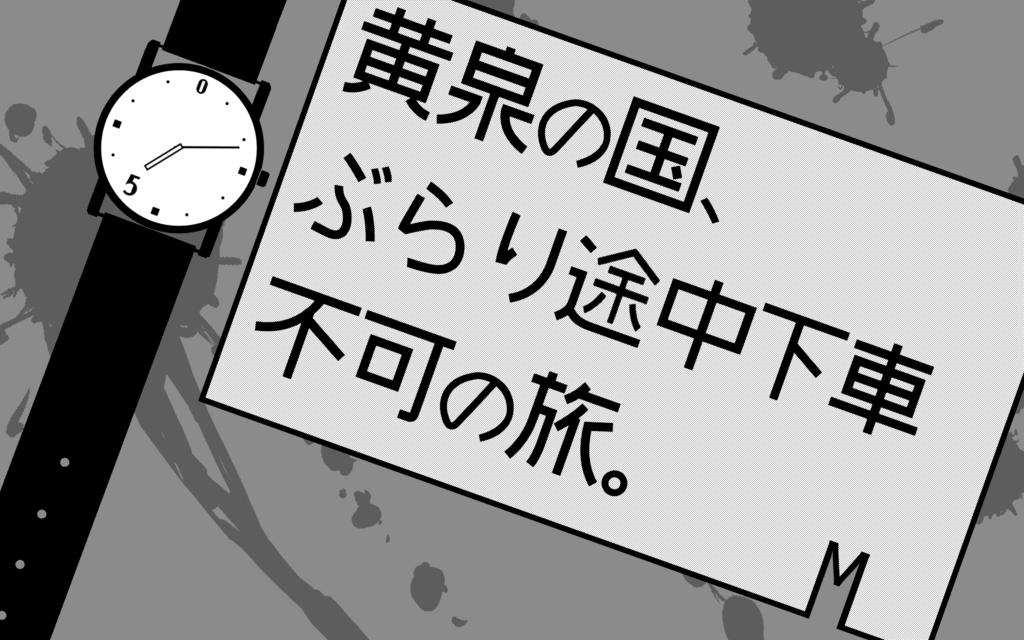 CoC TRPGソロシナリオ「黄泉の国、ぶらり途中下車不可の旅」【中文版同梱】