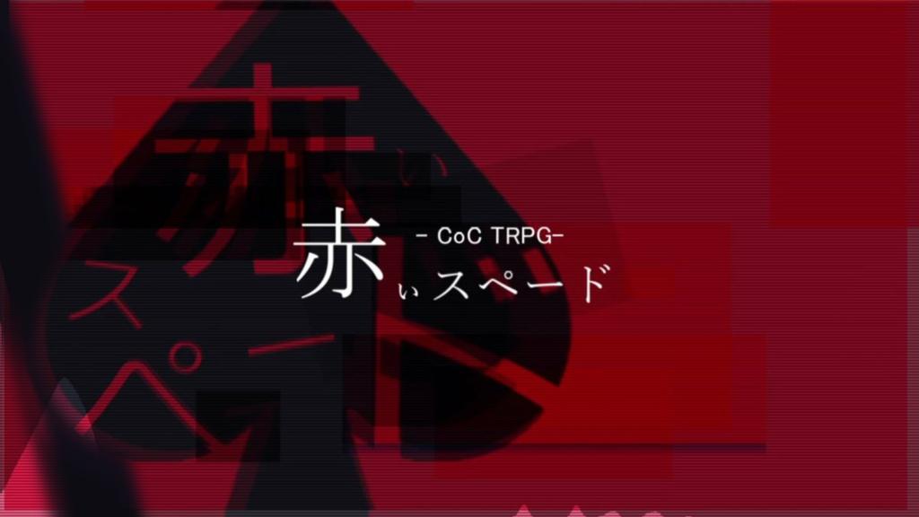 CoCTRPG ソロシナリオ「赤いスペード」
