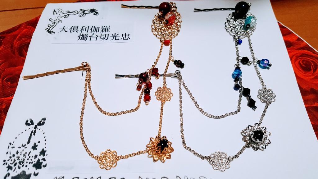 大俱利伽羅・燭台切光忠 イメージ チェーンヘアピン
