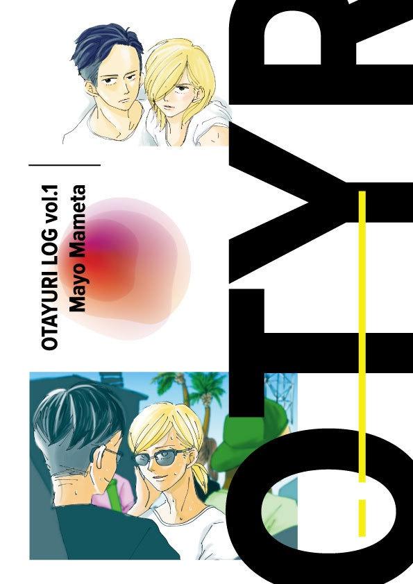 オタユリ ログ本vol.1