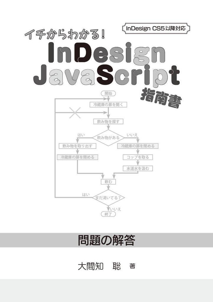 イチからわかる! InDesign JavaScript 指南書 別冊「問題の解答」