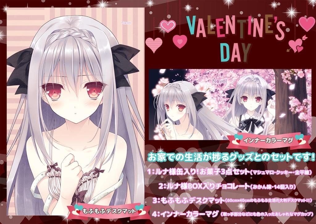 ※残3個※桜小路ルナ「大変に気分がいい!」バレンタインセット2021