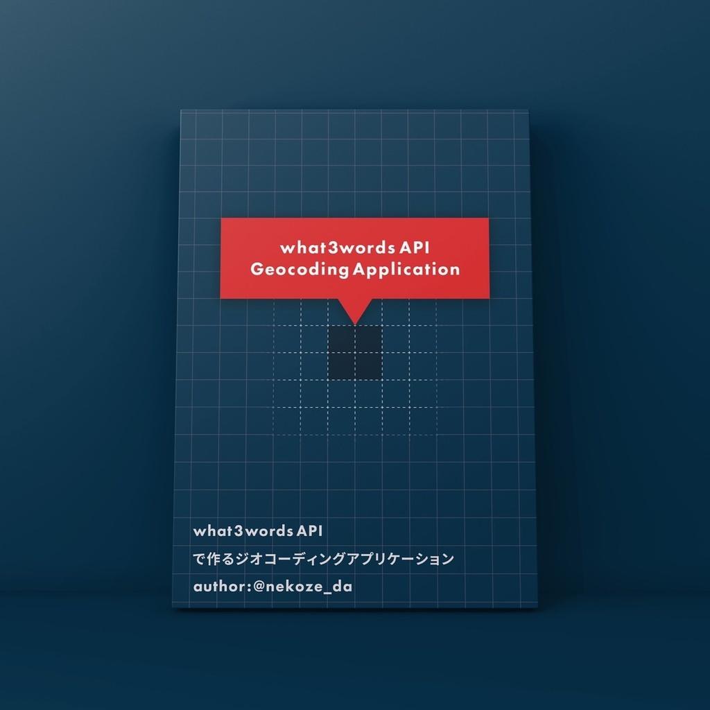 [PDF版] what3words API で作るジオコーディングアプリケーション
