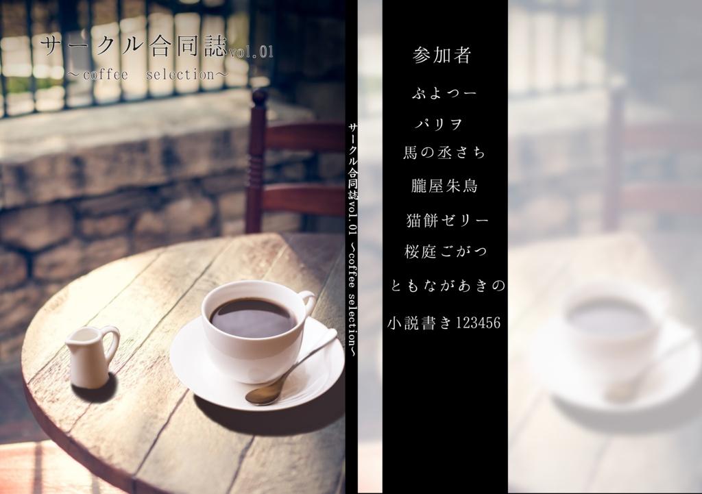 サークル合同誌vol.01~ coffee selection ~