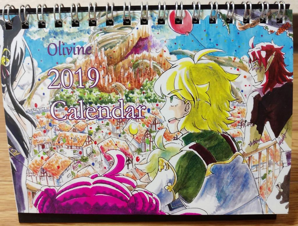 【匿名配送】世界樹Ⅴ 2019カレンダー