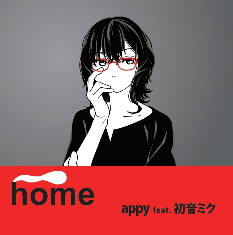 ダウンロード版 home - appy feat.初音ミク【5thミニアルバム】