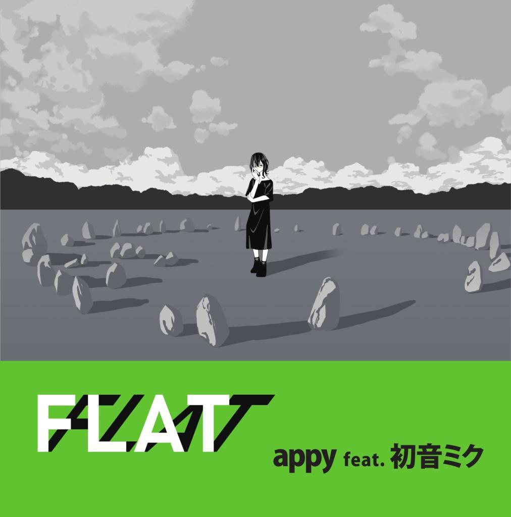 FLAT ダウンロード版