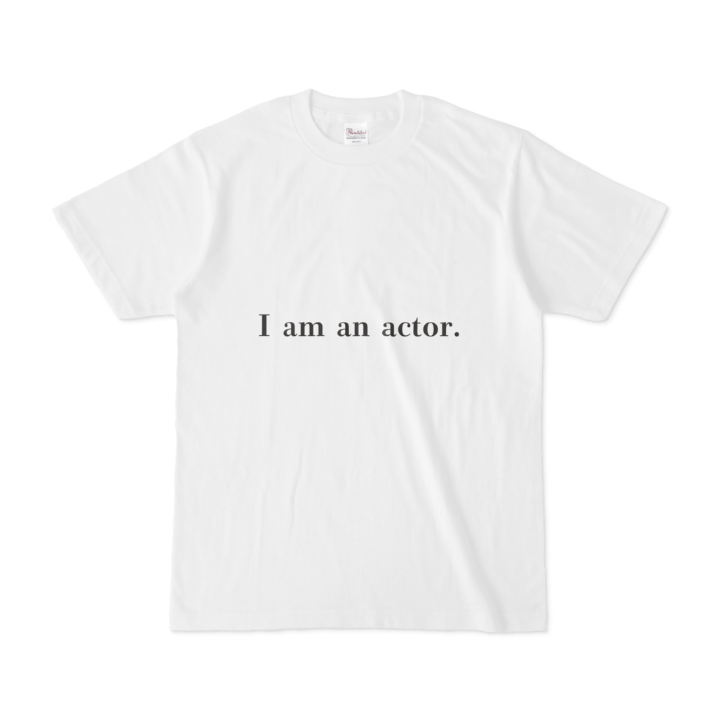 「I am an actor. Are you?」(僕は役者だ。君は?)メッセージTシャツ