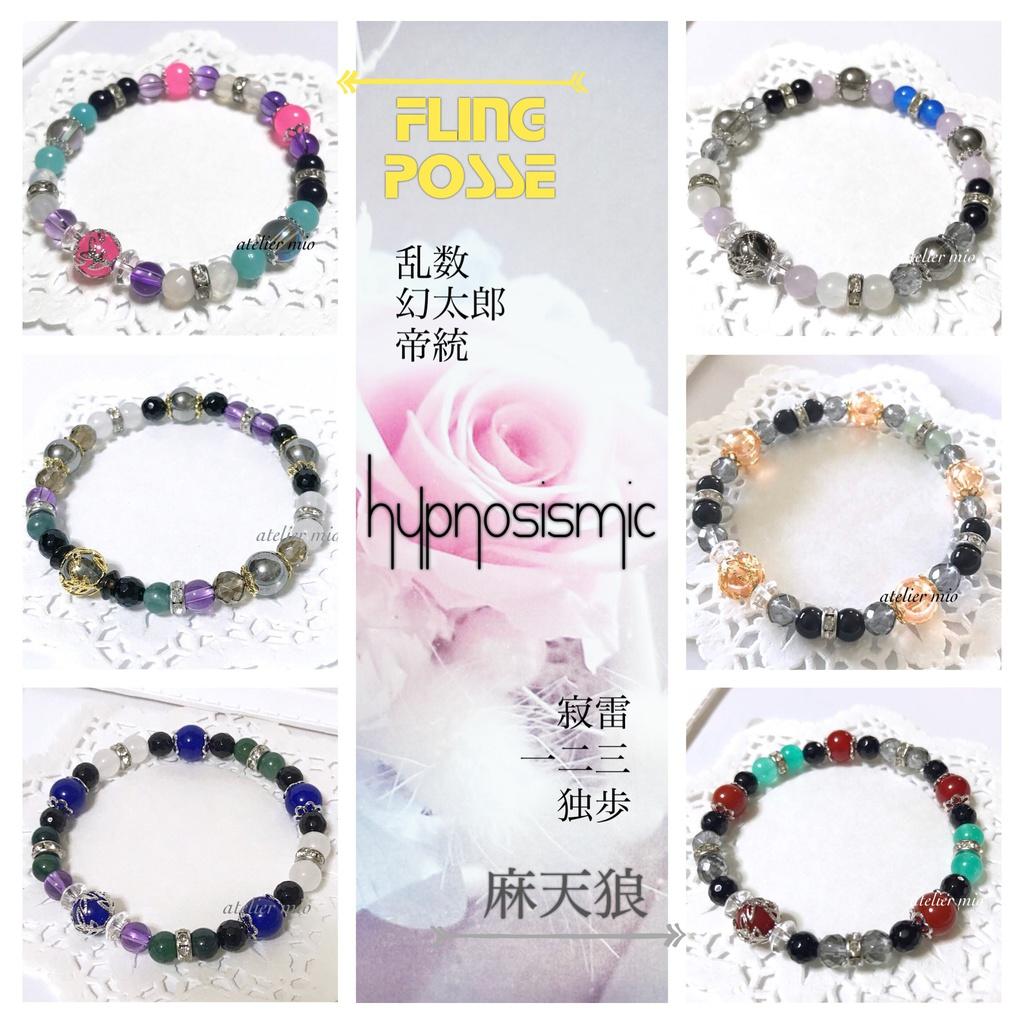 【hypnosismic】Powerstone Bracelet
