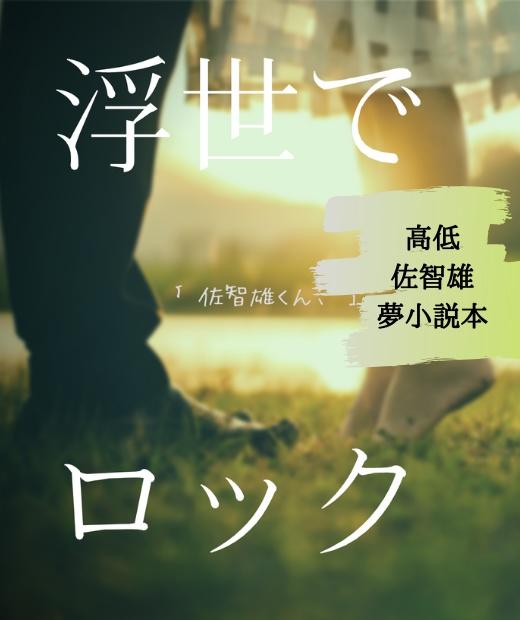 【残りわずか】夢箱6夢本①