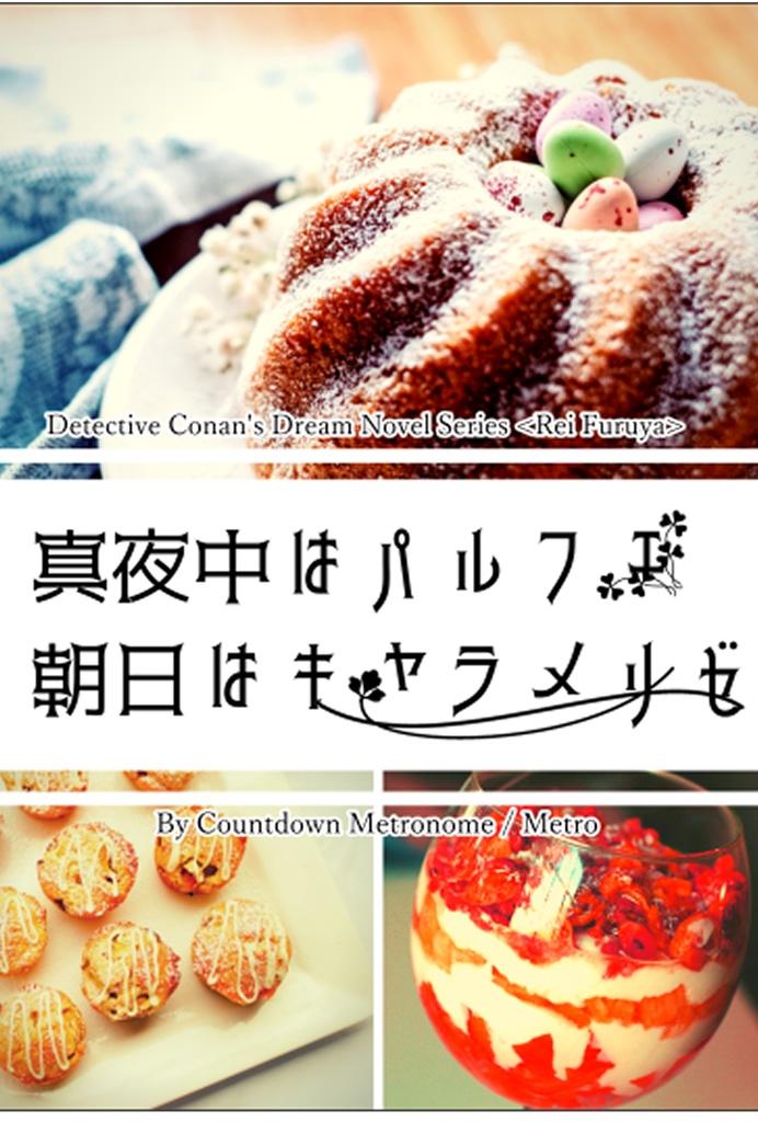 【C96新刊②】降谷零夢小説「真夜中はパルフェ 朝日はキャラメリゼ」