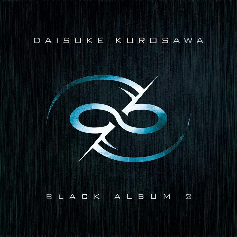 【CD + flac, mp3, aifセット】BLACK ALBUM 2 / 黒沢ダイスケ