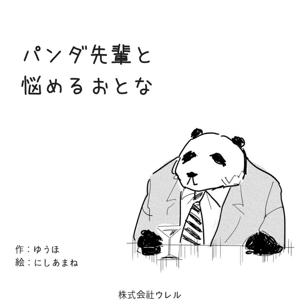 パンダ先輩と悩めるおとな