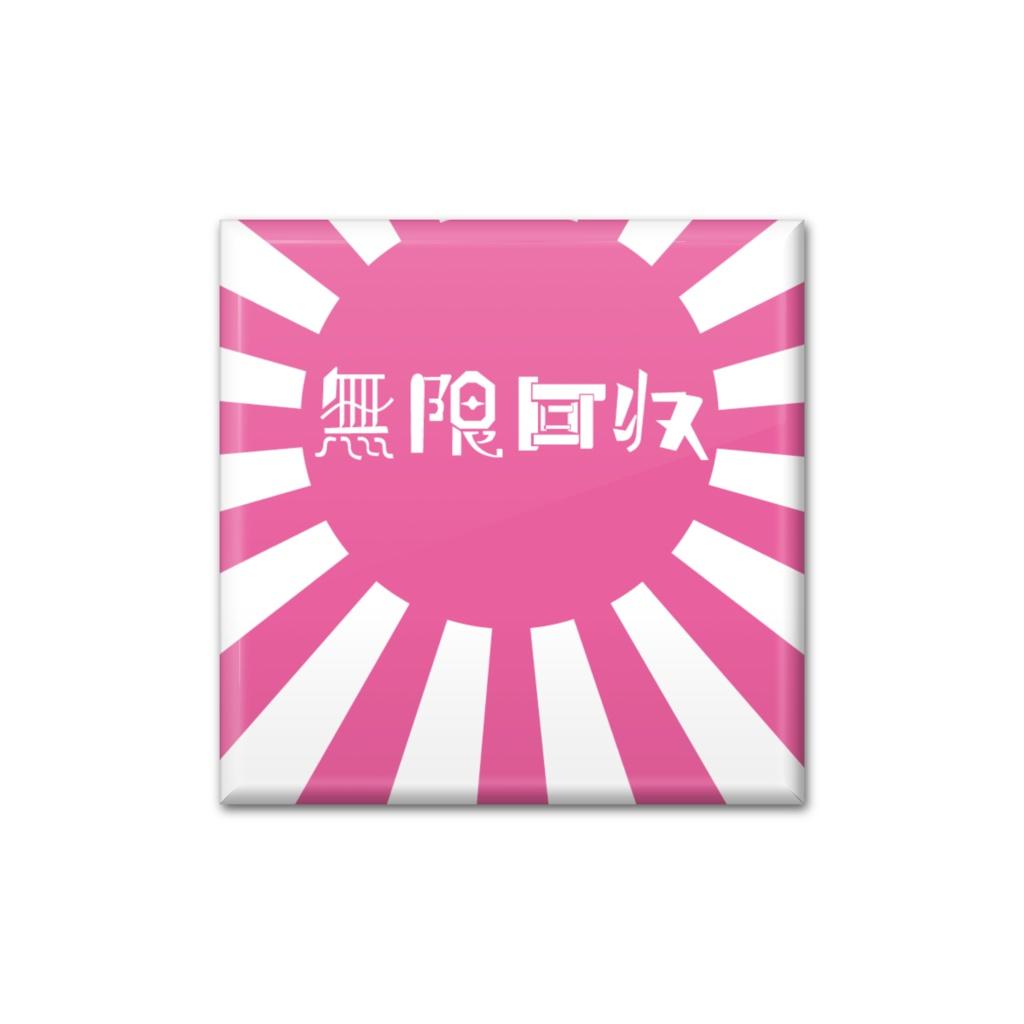 ヲタクの生活 無限回収(ピンク)