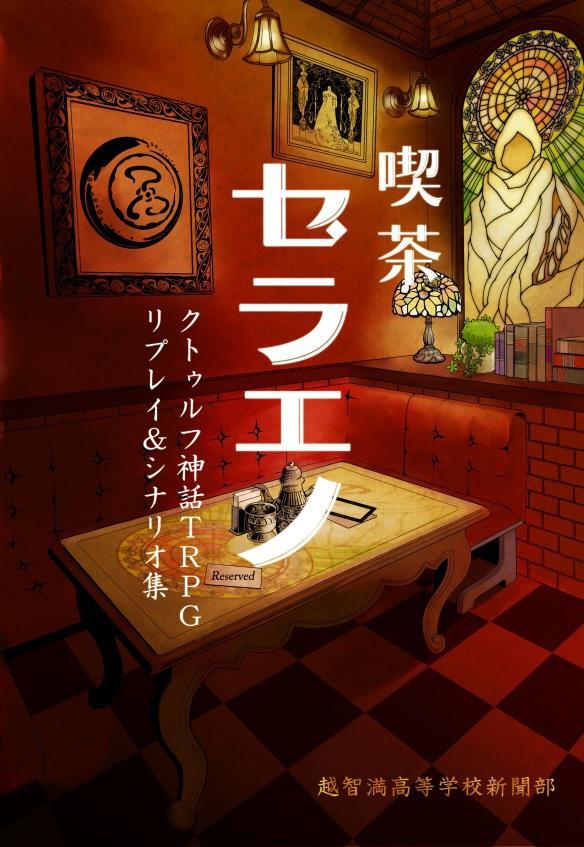 【DL版】喫茶セラエノ(6版、7版対応)+克苏鲁神话TRPG 6版/7版 中文版