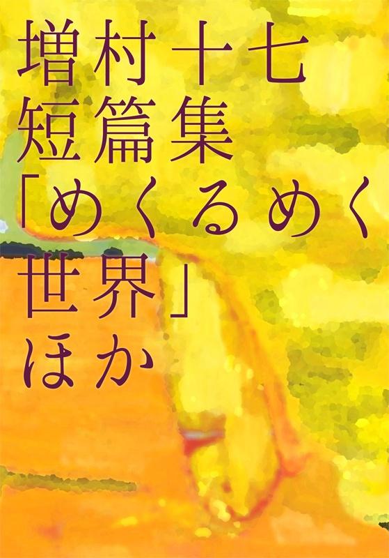 短編集「めくるめく世界」ほか