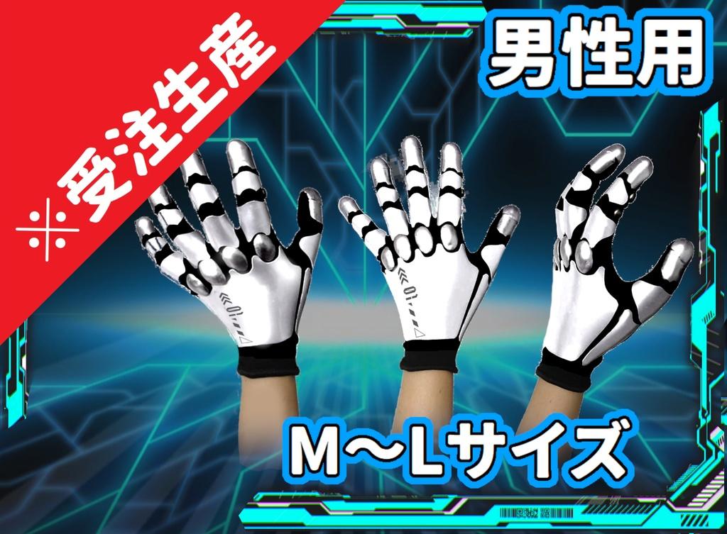 サイボーグ手袋(メカver')ホワイト/男性用サイズ