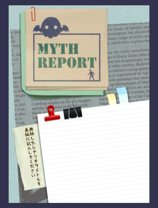 神話レポート(セッションレポート)