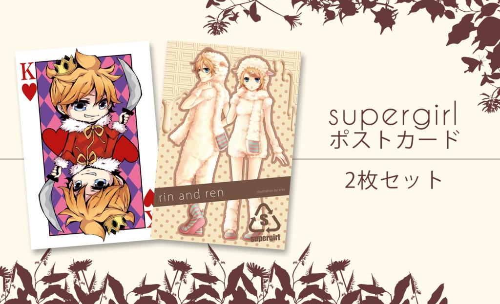 supergirlポストカード2枚セット