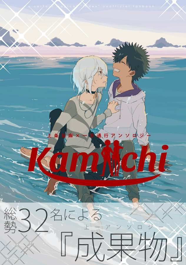 上一アンソロジー『kamiichi』