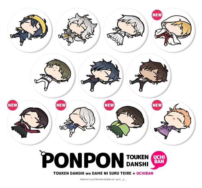 【刀剣缶バッジ】 PONPON?【内番ver.】