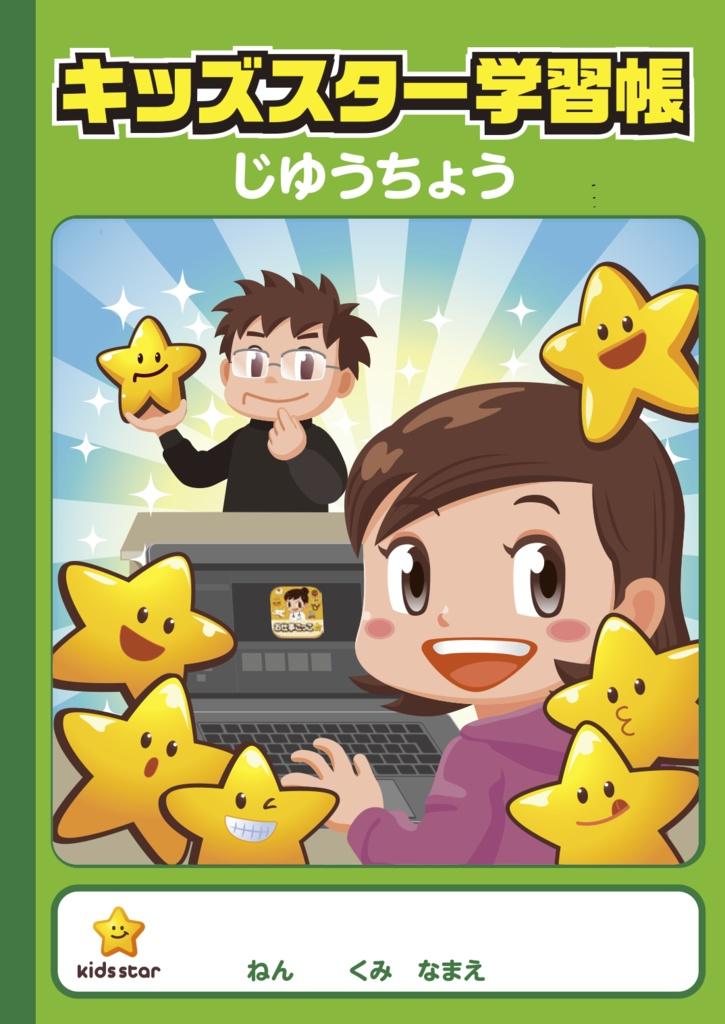 【電子】キッズスター学習帳