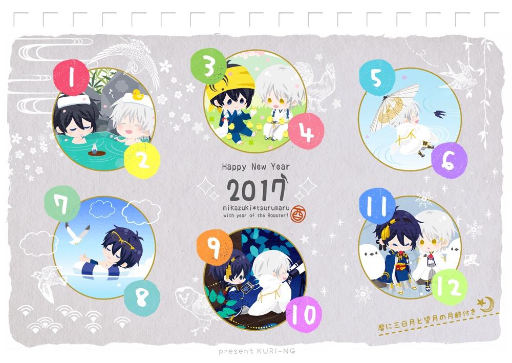 みかつる卓上カレンダー2017