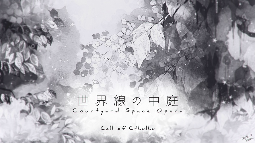 CoCシナリオ『世界線の中庭』