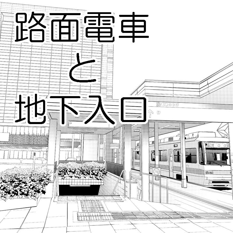 【背景素材】路面電車と地下入口