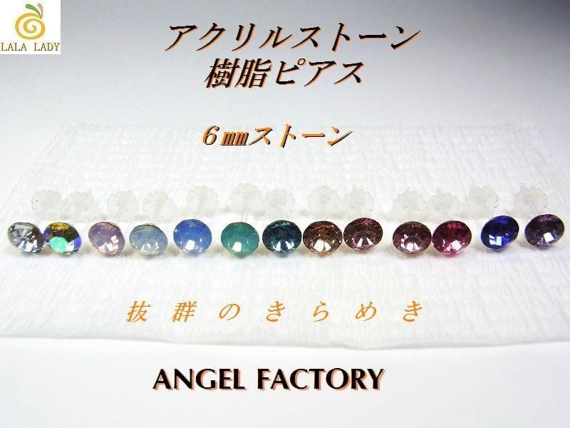 ピアス2組(4個入) 6mm 樹脂製 アクリルストーン 13色◆lalalady-126