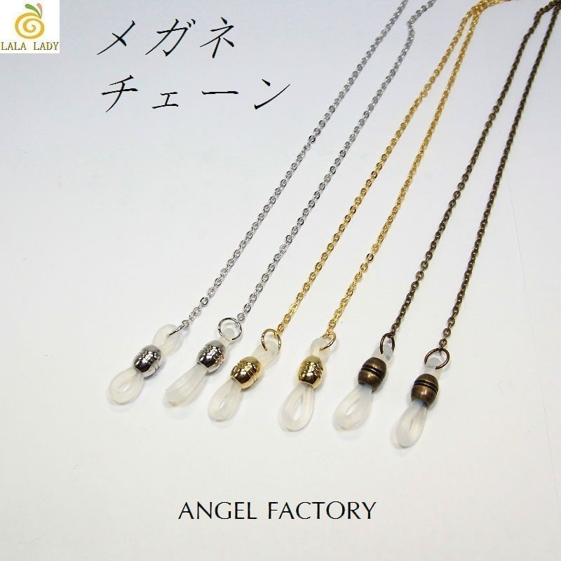 合金製 平あずき メガネチェーン◆lalalady-182