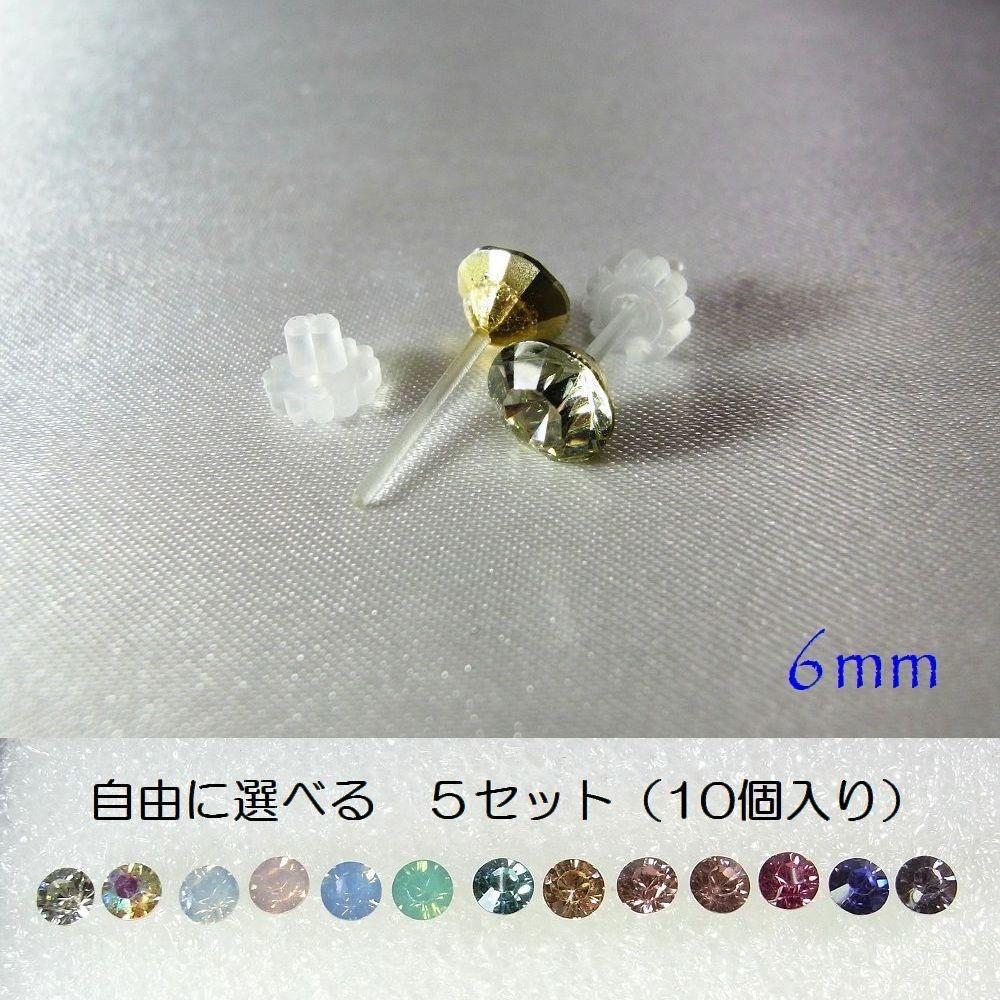 自由に選べる5セット(10個入り)樹脂製スタッドピアス 6mm アクリルストーン 13カラー lalalady-236