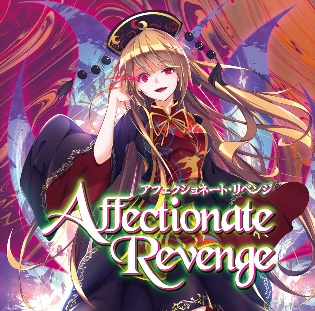 【C98】Affectionate Revenge【ENS-0070】