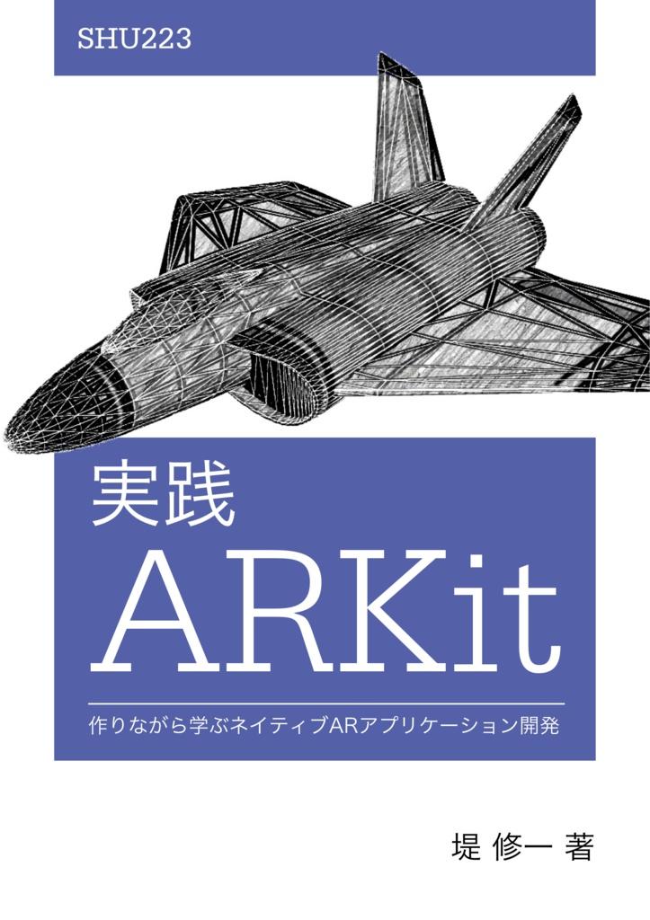 実践ARKit