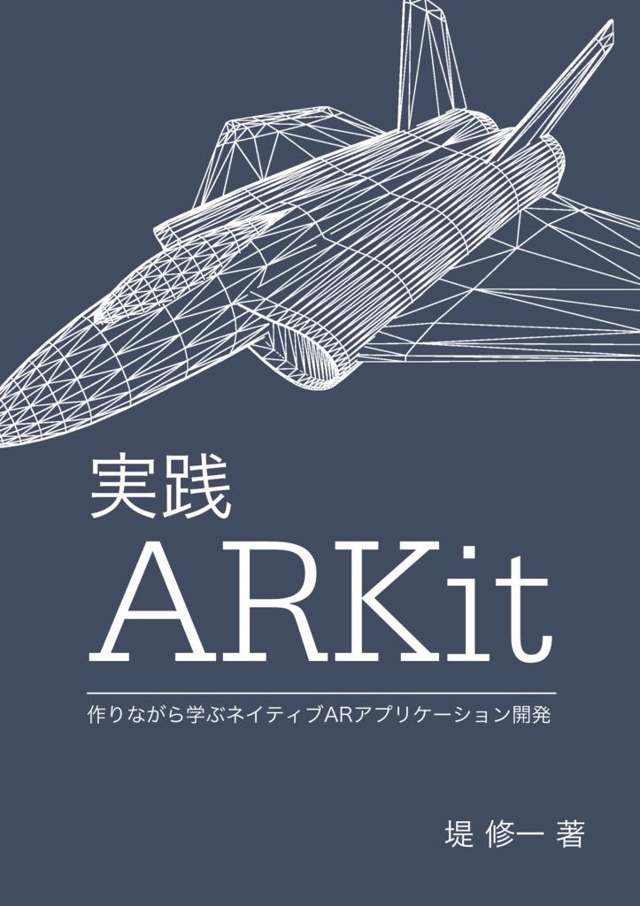 実践ARKit | 本 | iOS | Swift