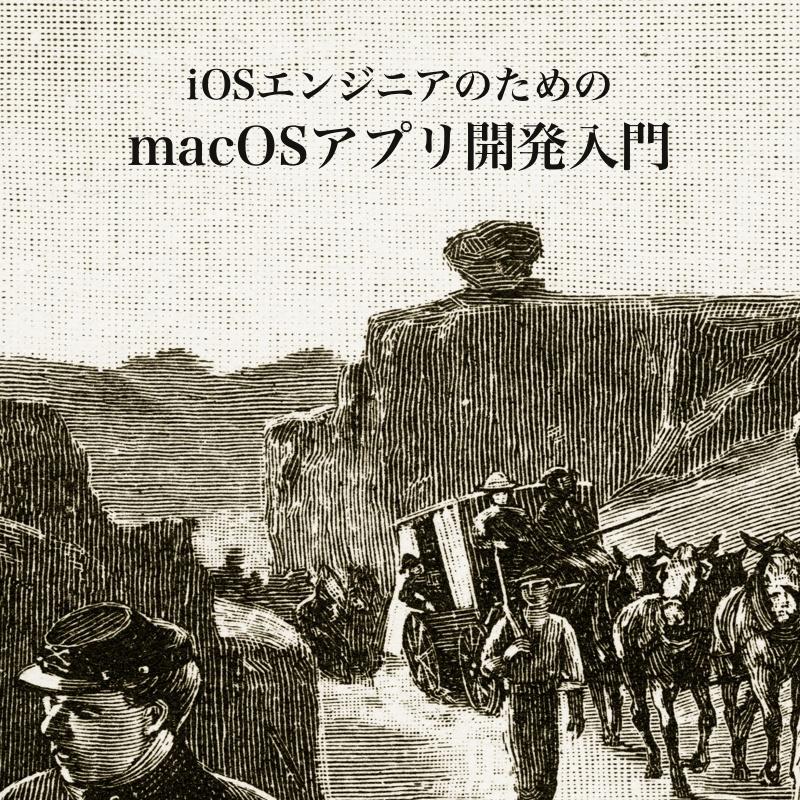 iOSエンジニアのためのmacOSアプリ開発入門 | 本 | Swift