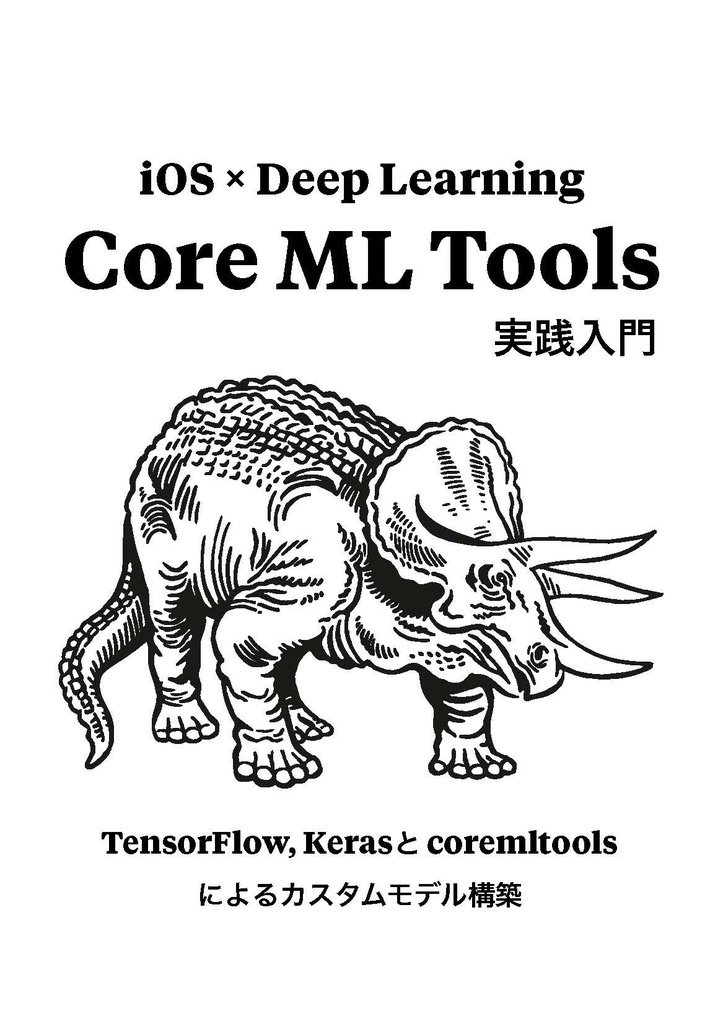 Core ML Tools実践入門 - iOS × DEEP LEARNING | 本 | coremltools | Keras | TensorFlow |  iOS | Swift | Python | Mac