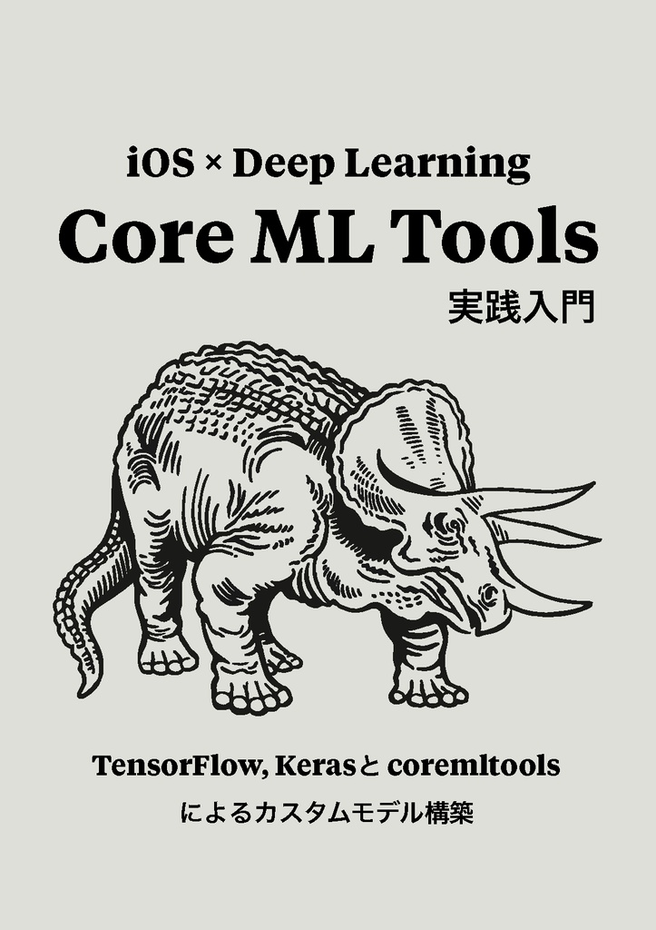 Core ML Tools実践入門 - iOS × DEEP LEARNING | 本 | coremltools | TensorFlow | Swift | Python | Mac
