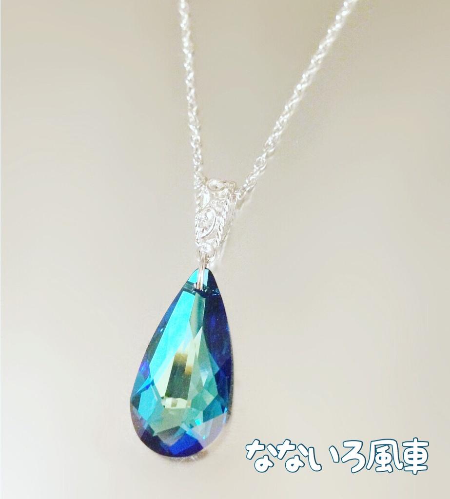 【人気カラー】海色*宝石ペンダント