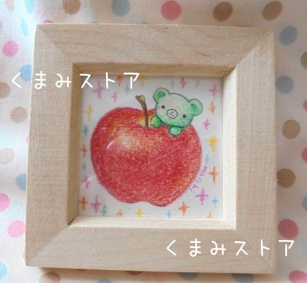 くまみちゃんとりんご ミニ原画