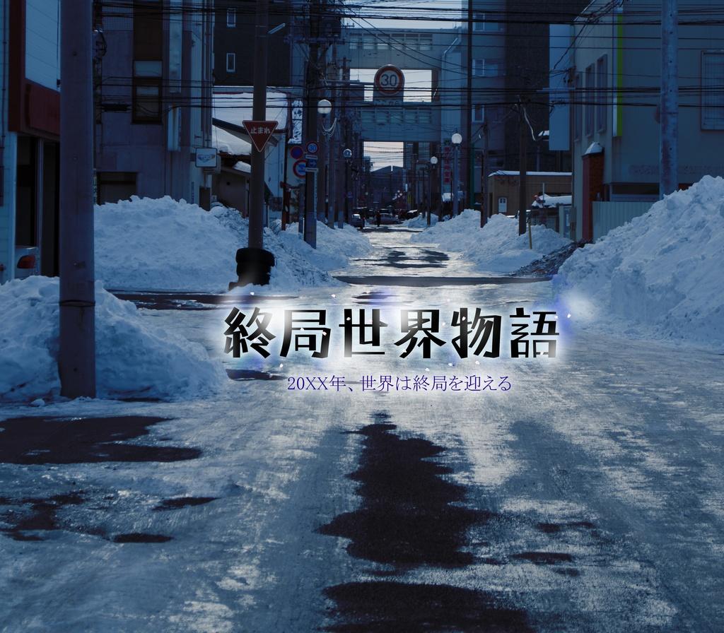 終局世界物語「1月22日~25日学校」
