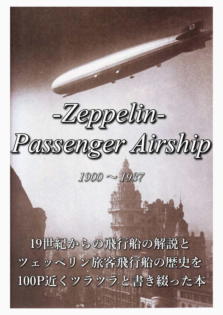 Zeppelin Passenger Airship