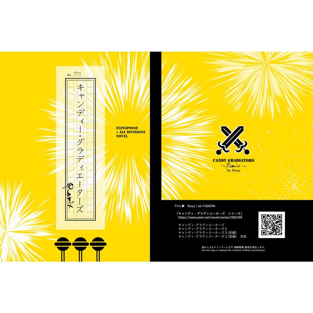 【製本版】キャンディー・グラディエーターズ- Remix -(ヒプノシスマイク)