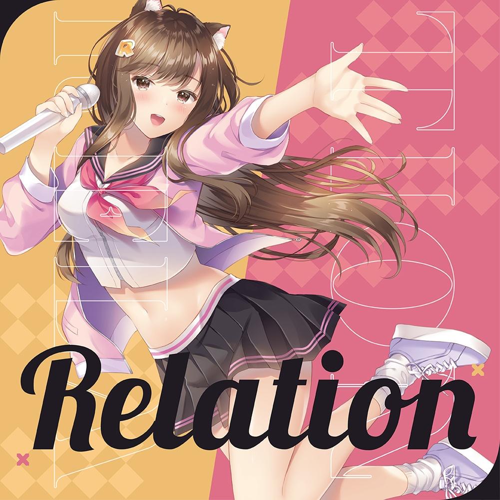 リレビ Fes&Relations 公式テーマソング